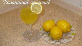 Лимонад в домашних условиях из лимона