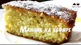 Манник на кефире рецепт с фото