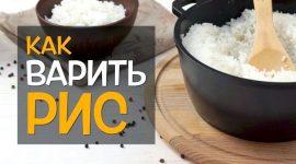 Отварить рис на гарнир в кастрюле