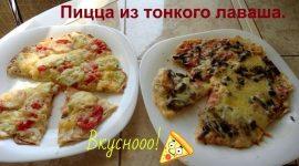 Пицца на лаваше тонком в духовке