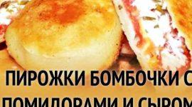 Пирожки бомбочки с помидорами и сыром рецепт