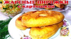 Пирожки с картошкой жареные на сковороде на кефире