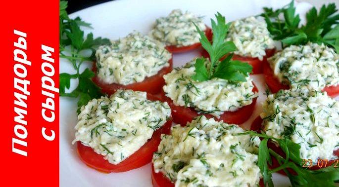 Помидоры с сыром и чесноком рецепт с фото украсить ароматные