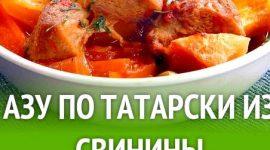 Рецепт азу по татарски из свинины
