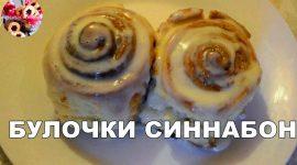 Рецепт булочек синабон в домашних условиях