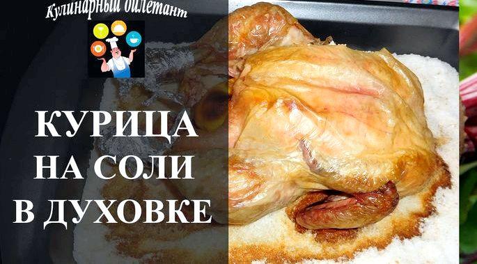 Рецепт курица на соли в духовке