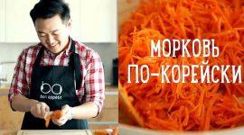 Рецепт морковь по корейски в домашних условиях