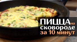 Рецепт пиццы на сковороде за 10 минут