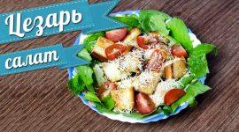 Рецепт салата цезарь классический в домашних условиях