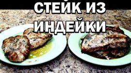Рецепт стейк из индейки на сковороде