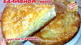 Рецепт заливного пирога с капустой на кефире