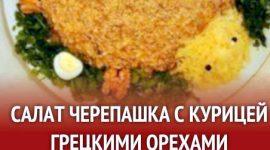 Салат черепашка с курицей и грецкими орехами и грибами