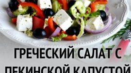 Салат греческий рецепт классический с брынзой и пекинской капустой