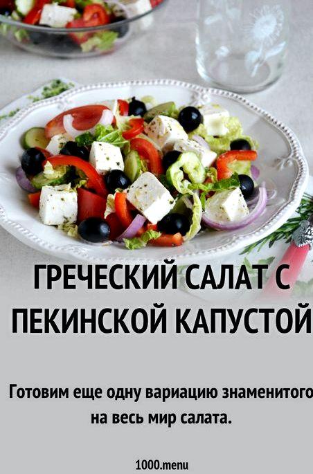 Салат греческий рецепт классический с брынзой и пекинской капустой название - Хориатики