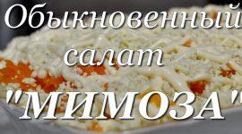 Салат мимоза рецепт классический пошаговый с фото