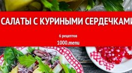 Салат с куриными сердечками рецепт с фото пошагово