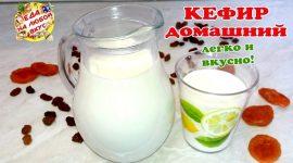 Сделать кефир в домашних условиях из молока