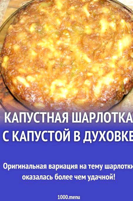 Шарлотка с капустой быстро и просто вареных яиц, что делает пирог