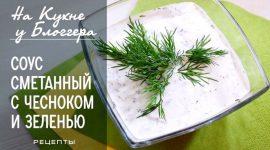 Соус сметанный с чесноком и зеленью