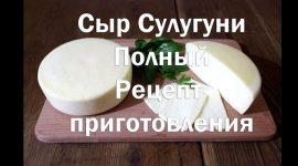 Сулугуни в домашних условиях рецепт с фото