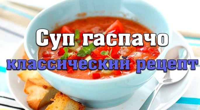 Суп гаспачо рецепт приготовления в домашних условиях нарезанным лучком