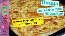 Тесто для пиццы без дрожжей как в пиццерии рецепт