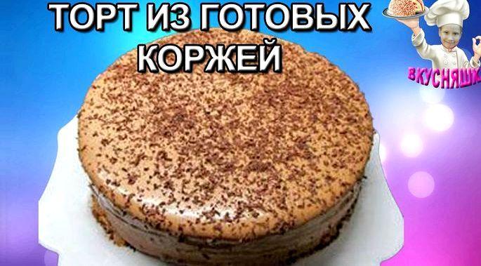 Торт из готовых коржей рецепт с фото пошагово