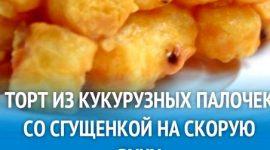 Торт из кукурузных палочек со сгущенкой