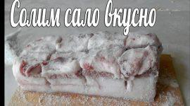 Вкусно засолить сало в домашних условиях